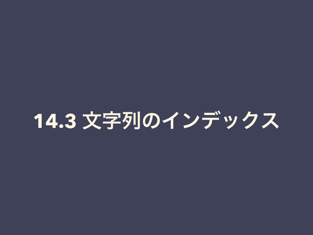 14.3 จྻͷΠϯσοΫε