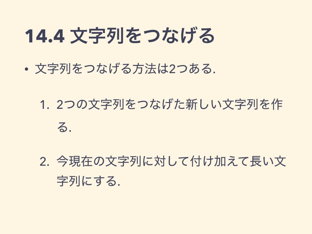14.4 จྻΛͭͳ͛Δ • จྻΛͭͳ͛Δํ๏2ͭ͋Δ. 1. 2ͭͷจྻΛͭͳ͛ͨ...