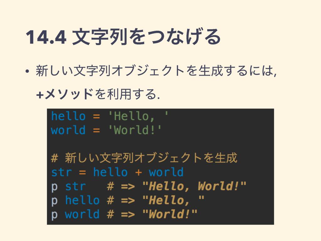 14.4 จྻΛͭͳ͛Δ • ৽͍͠จྻΦϒδΣΫτΛੜ͢Δʹ,  +ϝιουΛར༻...