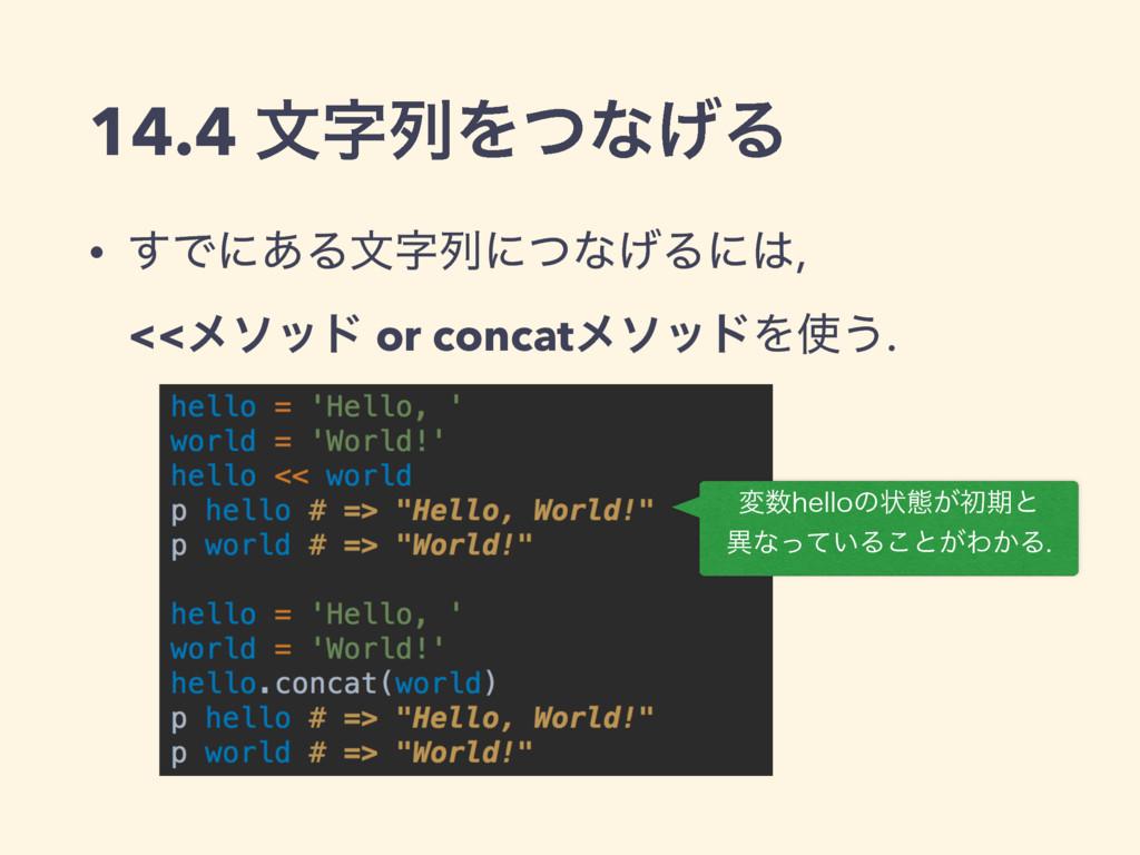 14.4 จྻΛͭͳ͛Δ • ͢Ͱʹ͋Δจྻʹͭͳ͛Δʹ,  <<ϝιου or co...