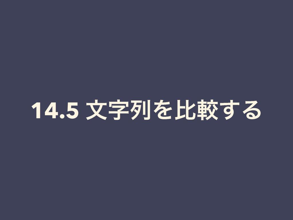 14.5 จྻΛൺֱ͢Δ