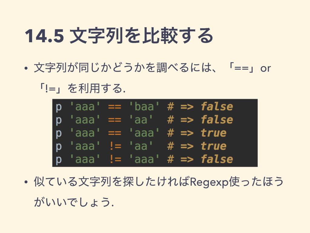 14.5 จྻΛൺֱ͢Δ • จྻ͕ಉ͔͡Ͳ͏͔ΛௐΔʹɺʮ==ʯor ʮ!=ʯΛར༻...