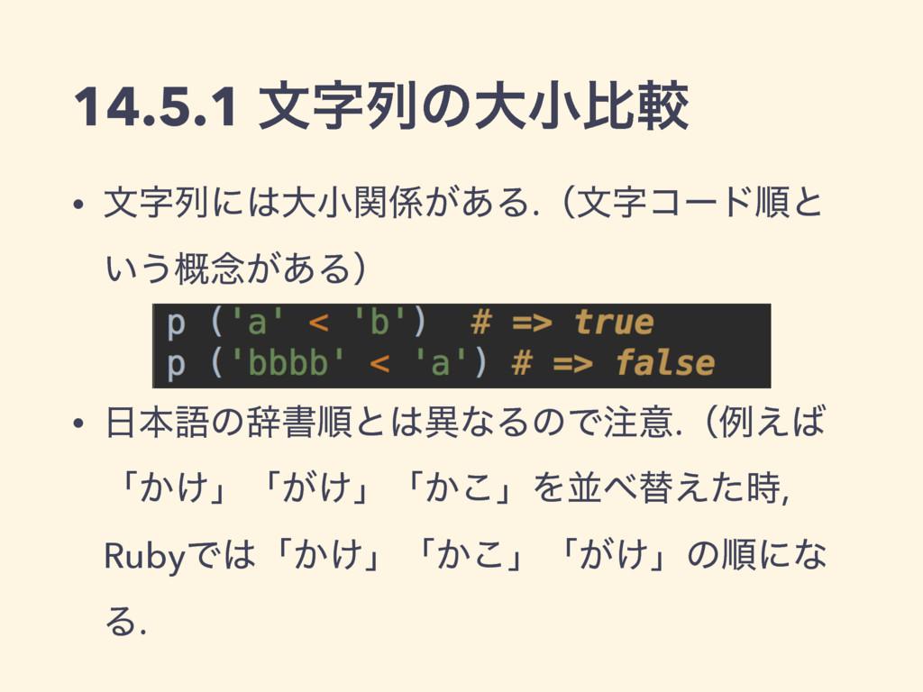 14.5.1 จྻͷେখൺֱ • จྻʹେখ͕ؔ͋Δ.ʢจίʔυॱͱ ͍͏֓೦͕͋Δ...