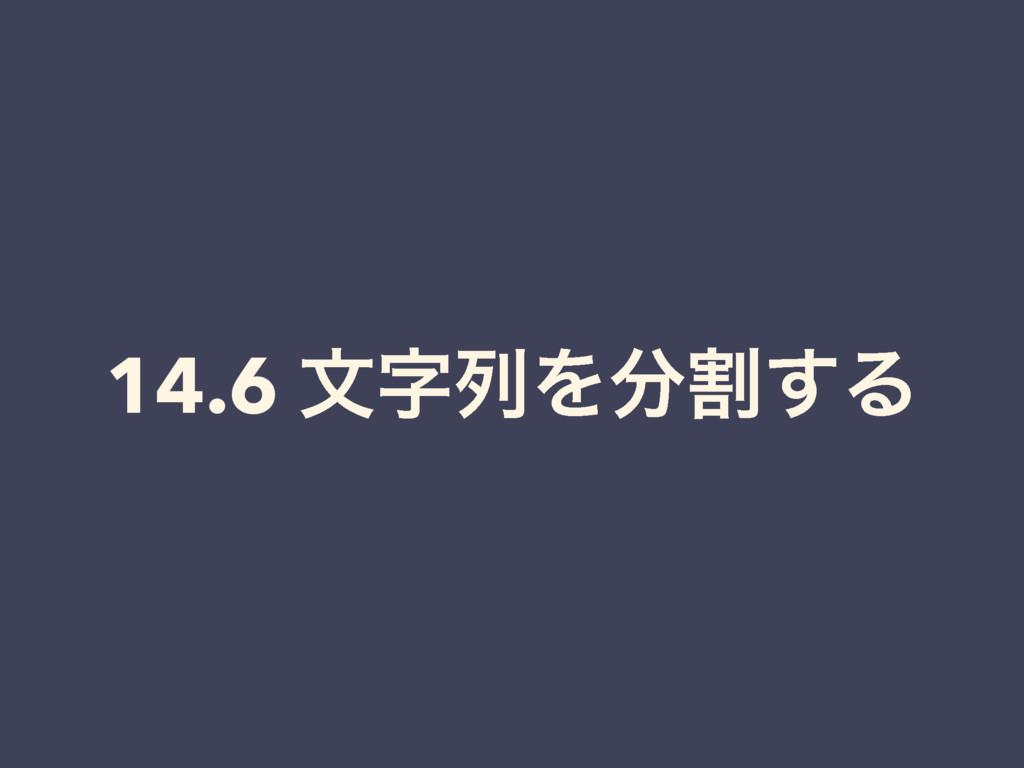 14.6 จྻΛׂ͢Δ
