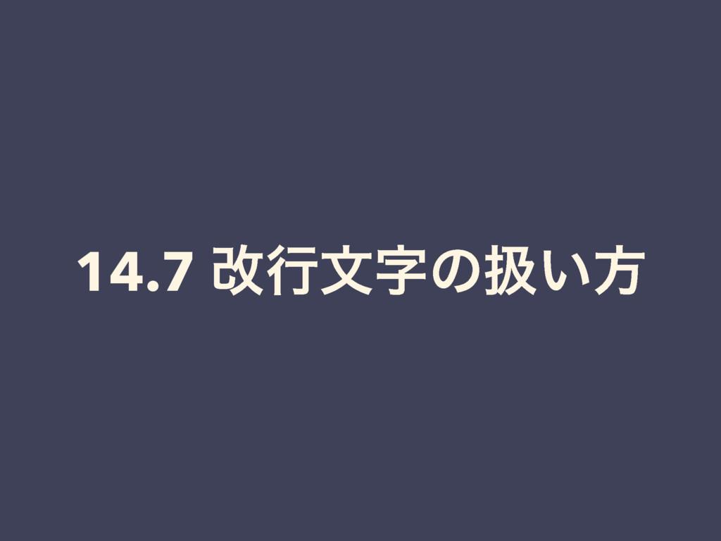14.7 վߦจͷѻ͍ํ