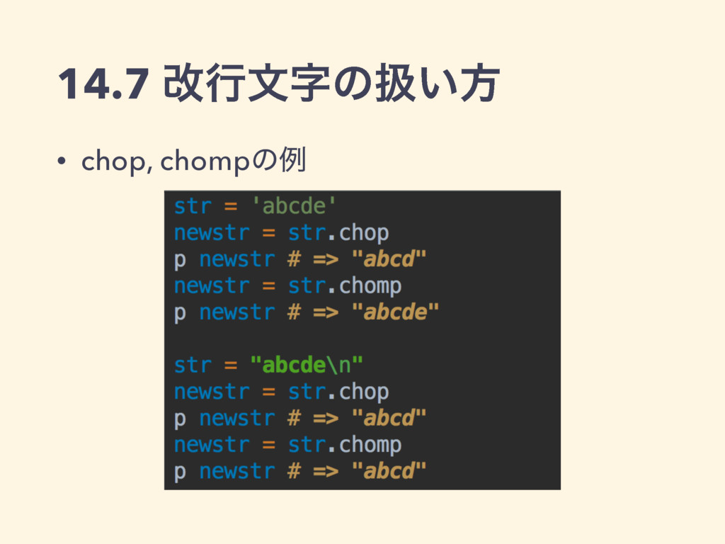 14.7 վߦจͷѻ͍ํ • chop, chompͷྫ