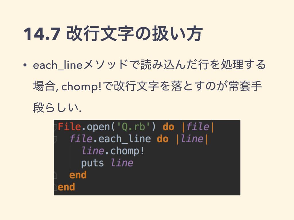 14.7 վߦจͷѻ͍ํ • each_lineϝιουͰಡΈࠐΜͩߦΛॲཧ͢Δ ߹, c...