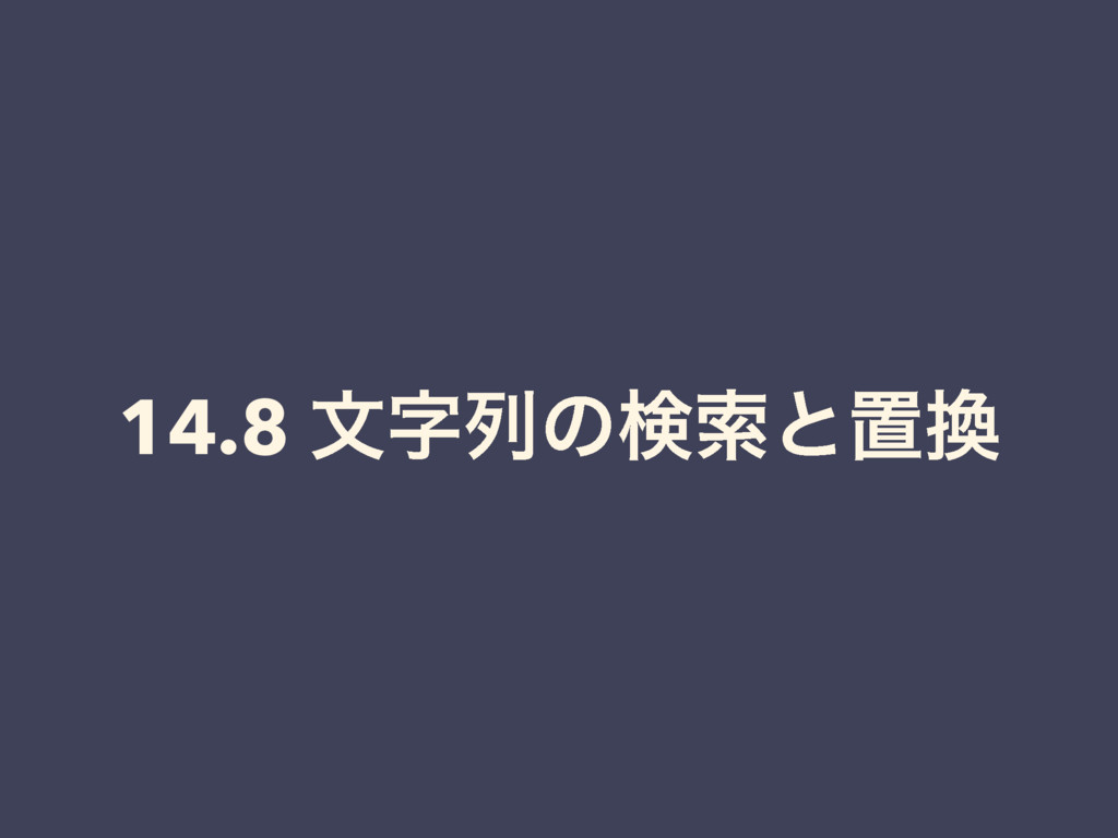 14.8 จྻͷݕࡧͱஔ