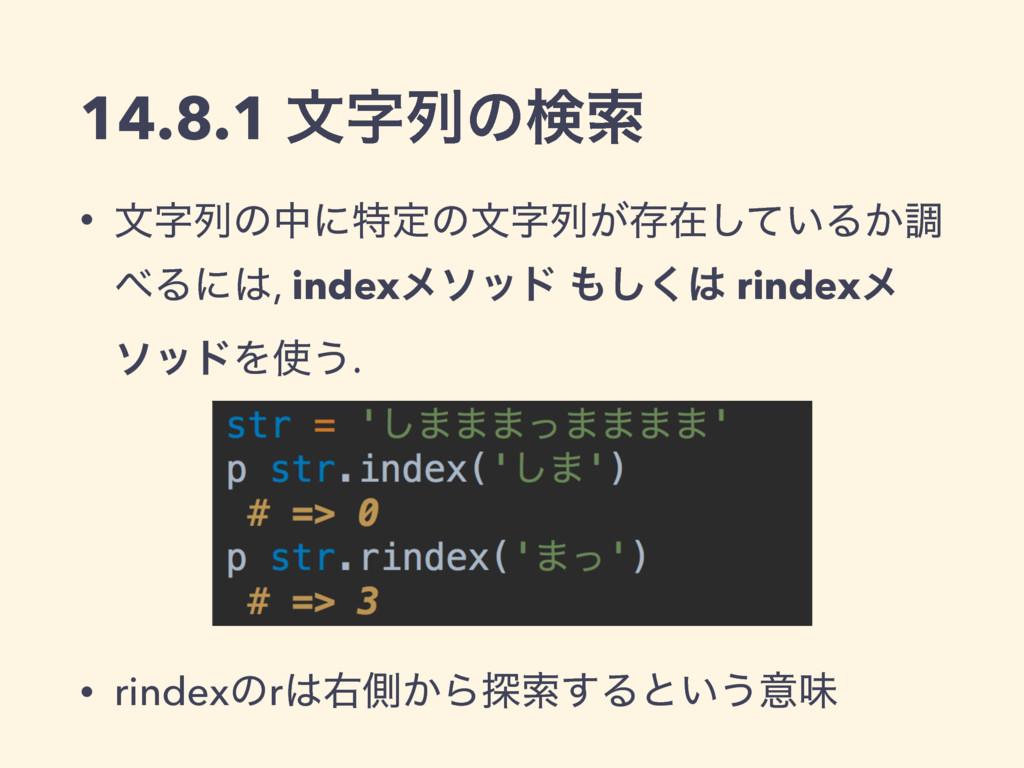 14.8.1 จྻͷݕࡧ • จྻͷதʹಛఆͷจྻ͕ଘࡏ͍ͯ͠Δ͔ௐ Δʹ, ind...