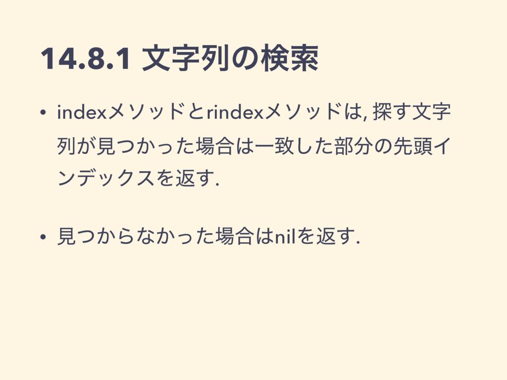 14.8.1 จྻͷݕࡧ • indexϝιουͱrindexϝιου, ୳͢จ ྻ͕ݟ...