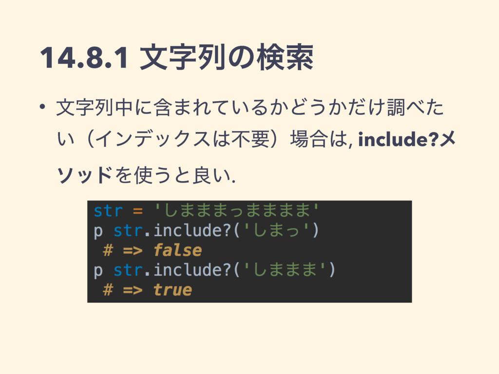 14.8.1 จྻͷݕࡧ • จྻதʹؚ·Ε͍ͯΔ͔Ͳ͏͔͚ͩௐͨ ͍ʢΠϯσοΫεෆ...