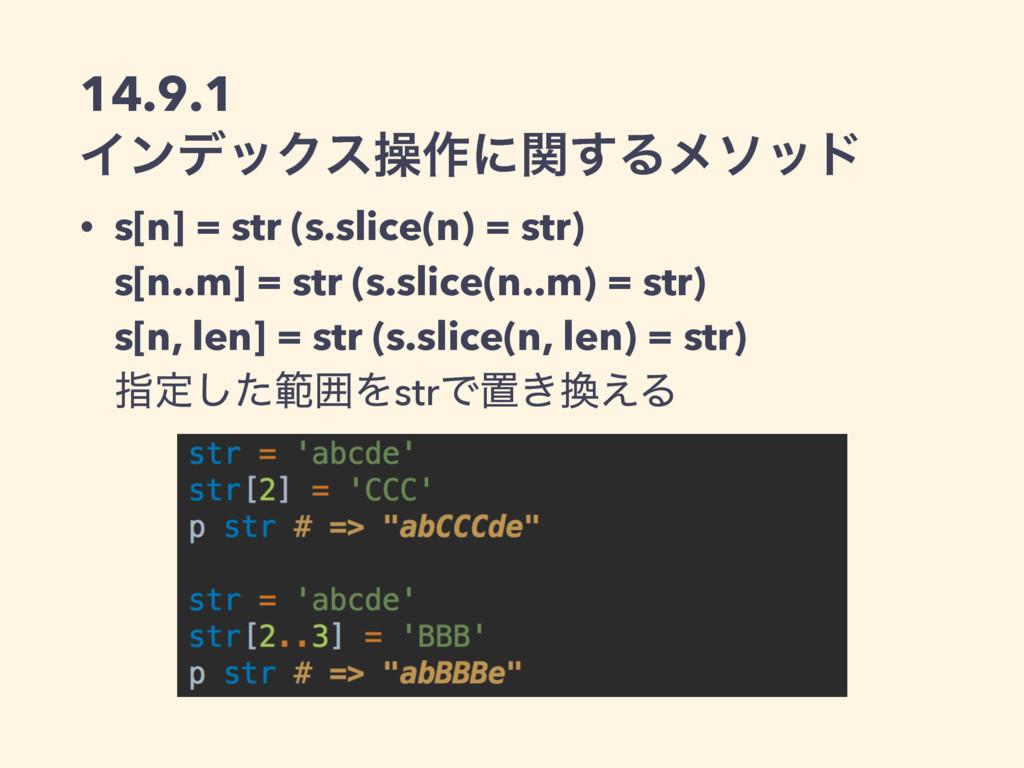 14.9.1 ΠϯσοΫεૢ࡞ʹؔ͢Δϝιου • s[n] = str (s.slice(...