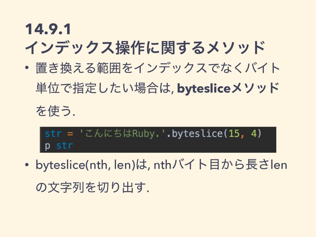 14.9.1 ΠϯσοΫεૢ࡞ʹؔ͢Δϝιου • ஔ͖͑ΔൣғΛΠϯσοΫεͰͳ͘όΠτ...