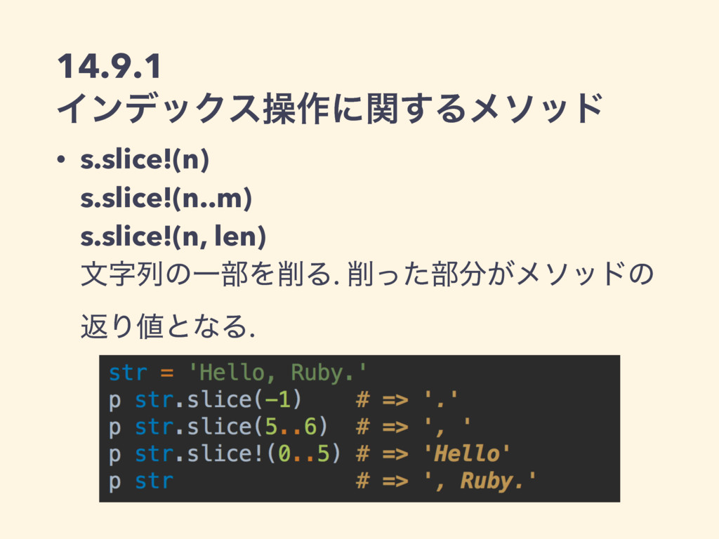 14.9.1 ΠϯσοΫεૢ࡞ʹؔ͢Δϝιου • s.slice!(n) s.slice...