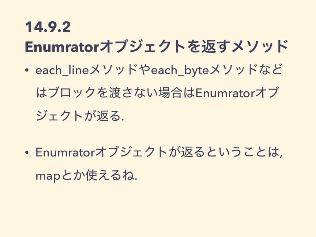 14.9.2 EnumratorΦϒδΣΫτΛฦ͢ϝιου • each_lineϝιου...