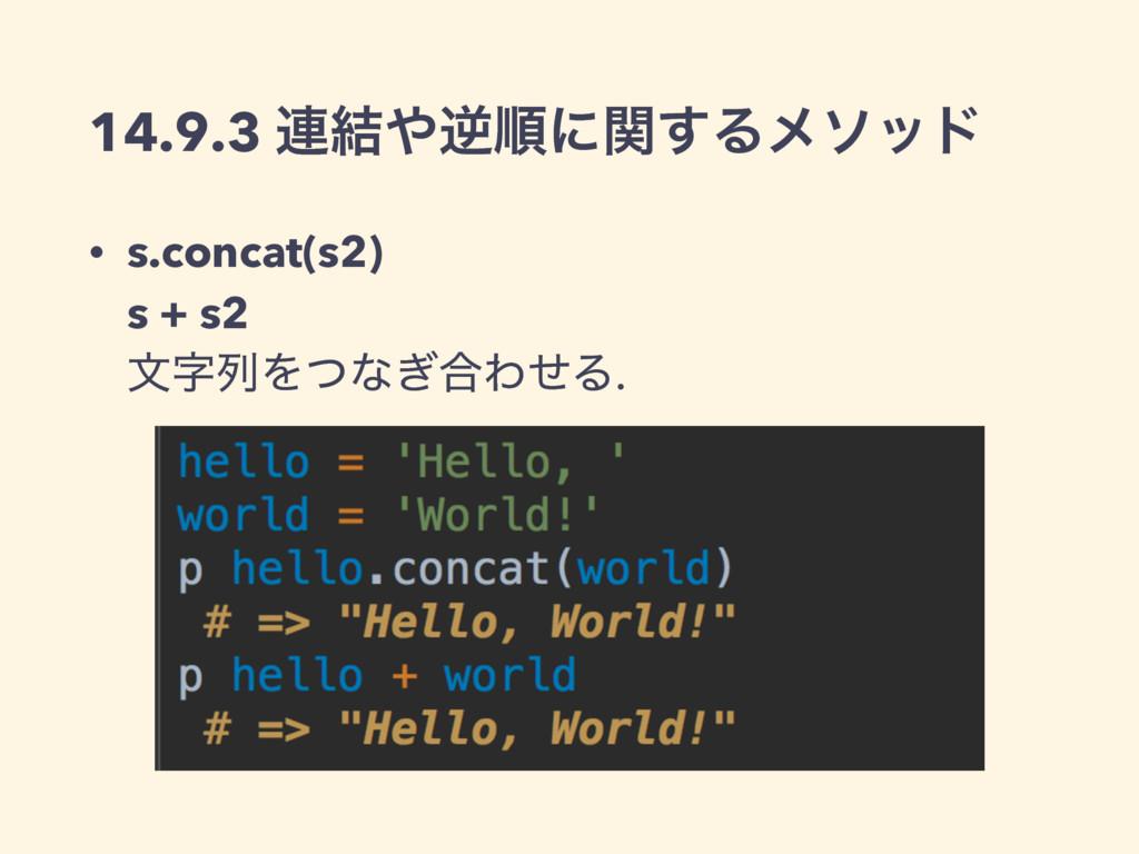 14.9.3 ࿈݁ٯॱʹؔ͢Δϝιου • s.concat(s2) s + s2 จ...