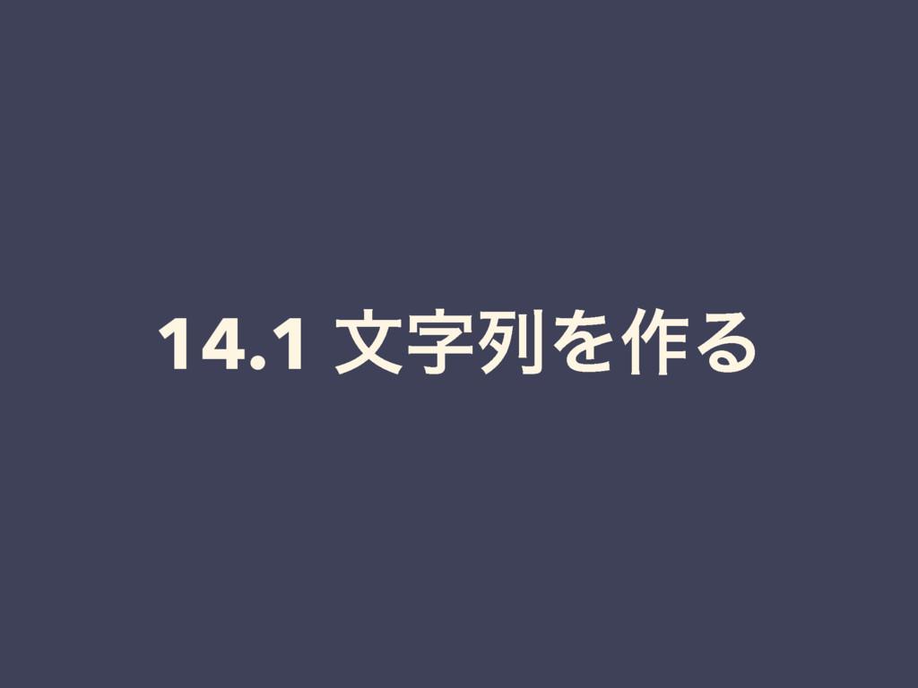 14.1 จྻΛ࡞Δ