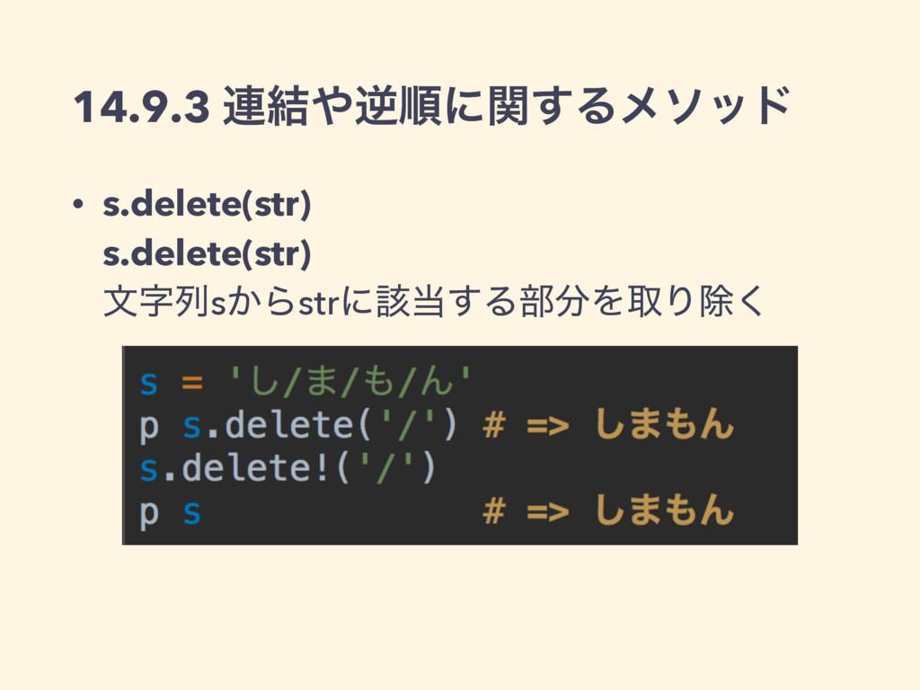 14.9.3 ࿈݁ٯॱʹؔ͢Δϝιου • s.delete(str) s.delete(...