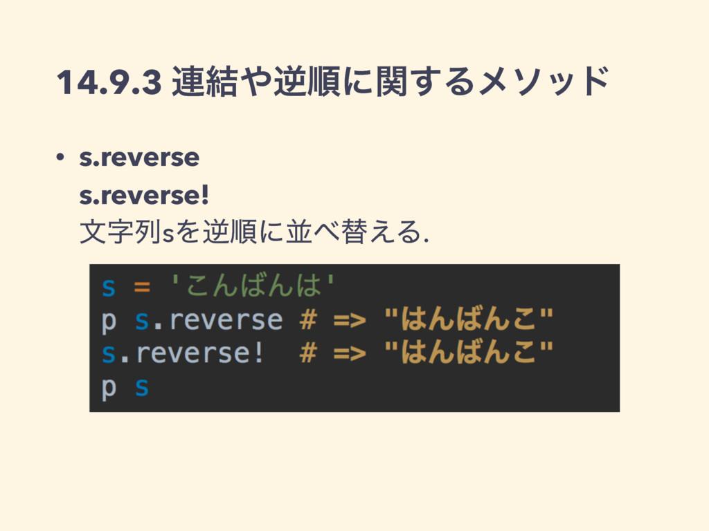 14.9.3 ࿈݁ٯॱʹؔ͢Δϝιου • s.reverse s.reverse! จ...