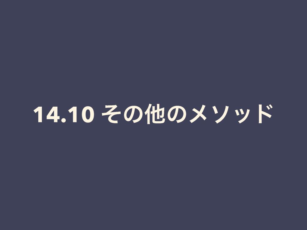 14.10 ͦͷଞͷϝιου