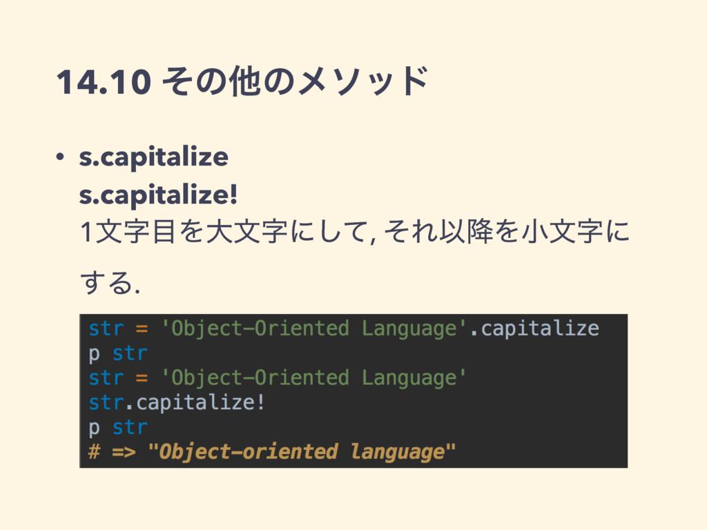 14.10 ͦͷଞͷϝιου • s.capitalize s.capitalize! 1...