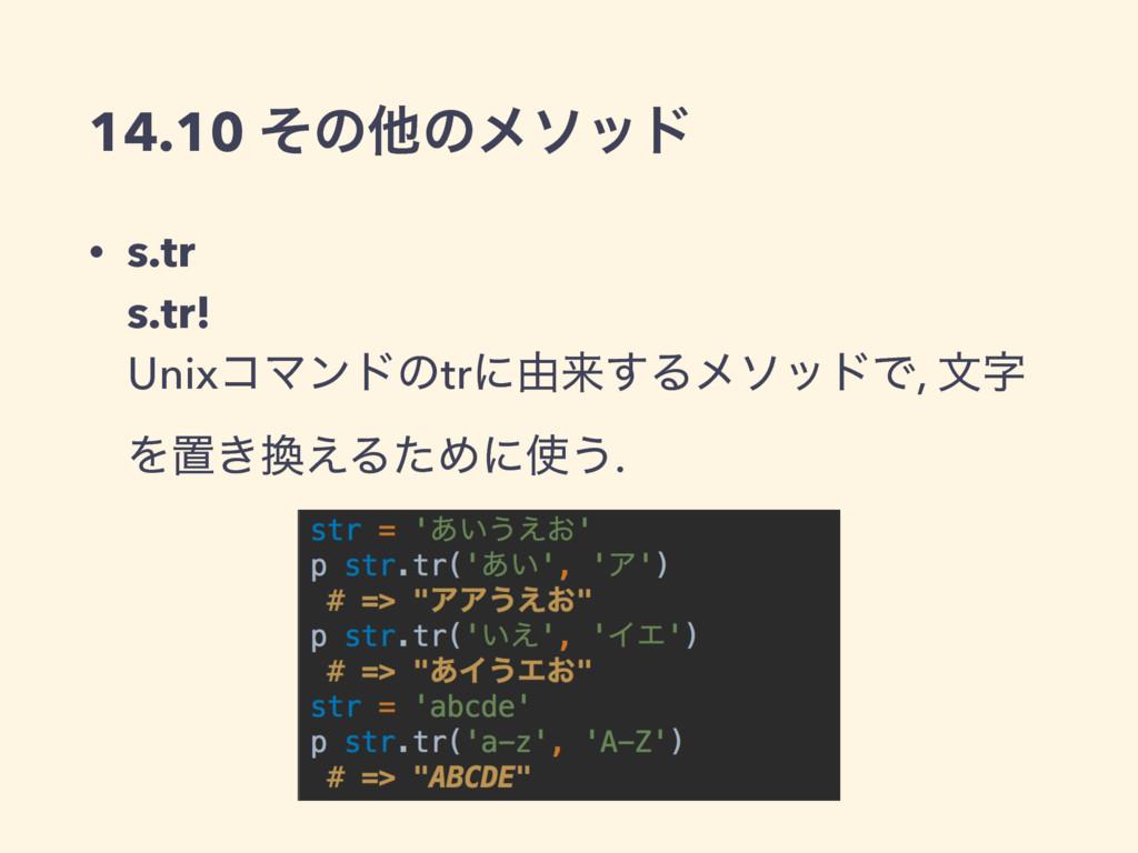 14.10 ͦͷଞͷϝιου • s.tr s.tr! UnixίϚϯυͷtrʹ༝དྷ͢Δϝ...