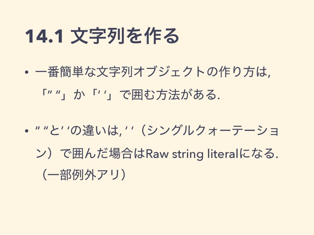 """14.1 จྻΛ࡞Δ • Ұ൪؆୯ͳจྻΦϒδΣΫτͷ࡞Γํ, ʮ"""" """"ʯ͔ʮ' 'ʯͰ..."""