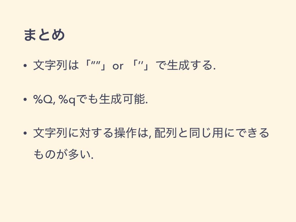 "·ͱΊ • จྻʮ""""ʯor ʮ''ʯͰੜ͢Δ. • %Q, %qͰੜՄ. • จ..."