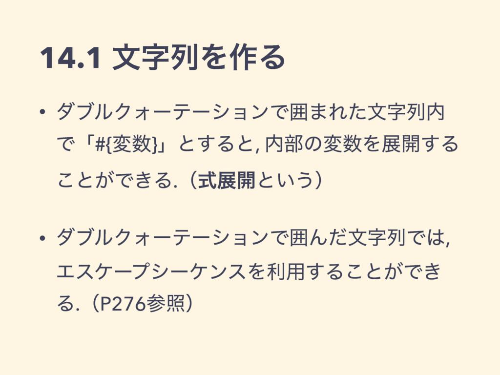 14.1 จྻΛ࡞Δ • μϒϧΫΥʔςʔγϣϯͰғ·Εͨจྻ Ͱʮ#{ม}ʯͱ͢Δͱ...