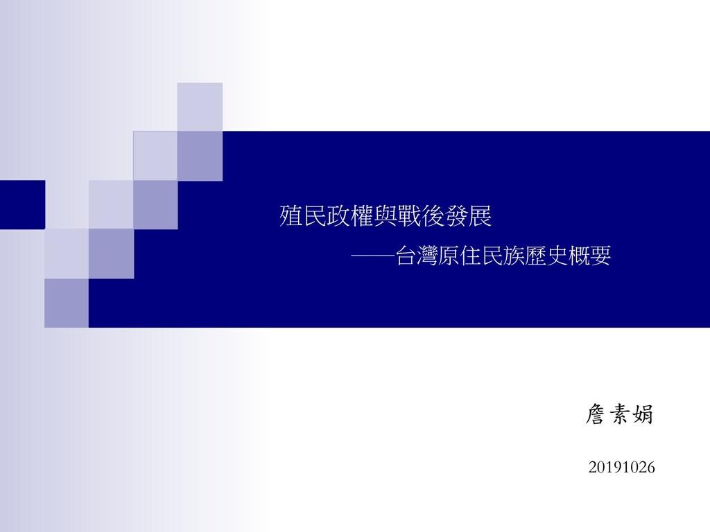 殖民政權與戰後發展 ――台灣原住民族歷史概要 詹素娟 20191026