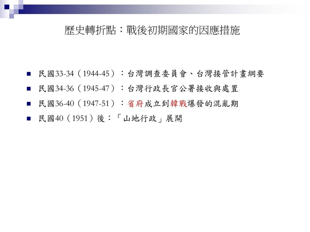 歷史轉折點:戰後初期國家的因應措施  民國33-34(1944-45):台灣調查委員會、台灣...
