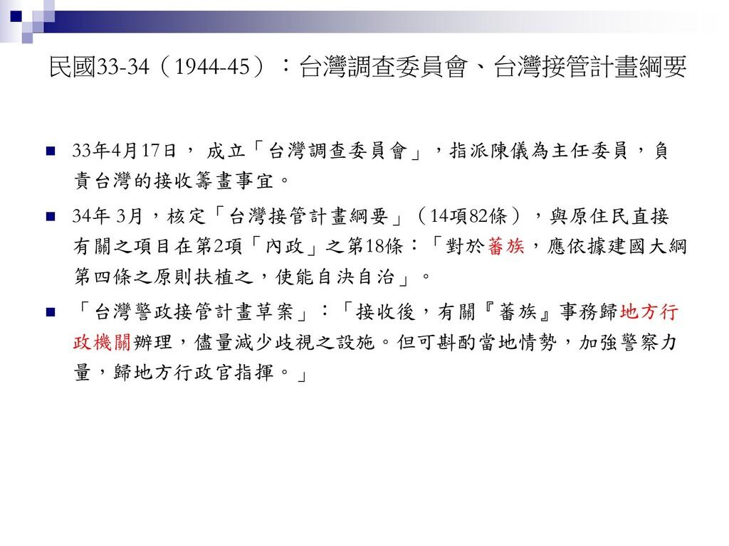 民國33-34(1944-45):台灣調查委員會、台灣接管計畫綱要  33年4月17日, 成...