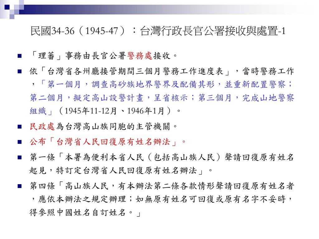 民國34-36(1945-47):台灣行政長官公署接收與處置-1  「理蕃」事務由長官公署警...