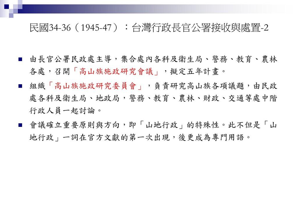 民國34-36(1945-47):台灣行政長官公署接收與處置-2  由長官公署民政處主導,集...