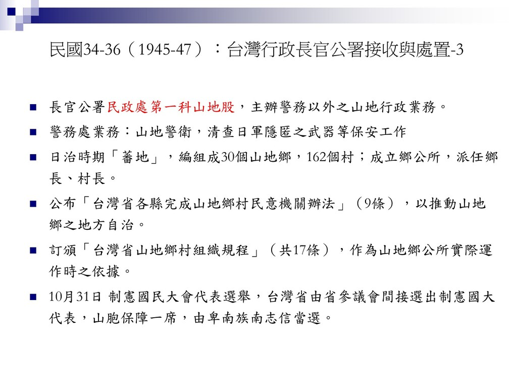民國34-36(1945-47):台灣行政長官公署接收與處置-3  長官公署民政處第一科山地...