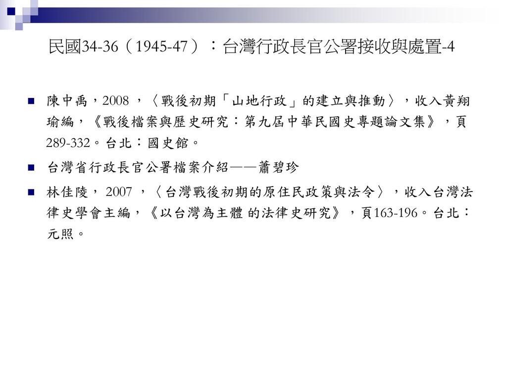 民國34-36(1945-47):台灣行政長官公署接收與處置-4  陳中禹,2008 ,〈戰...