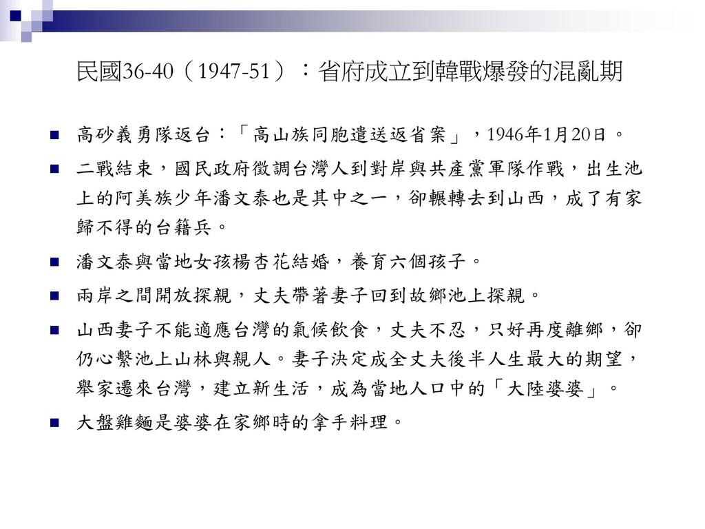 民國36-40(1947-51):省府成立到韓戰爆發的混亂期  高砂義勇隊返台:「高山族同胞...