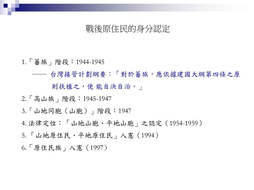 戰後原住民的身分認定 1.「蕃族」階段:1944-1945 ── 台灣接管計劃綱要:「對於蕃族...