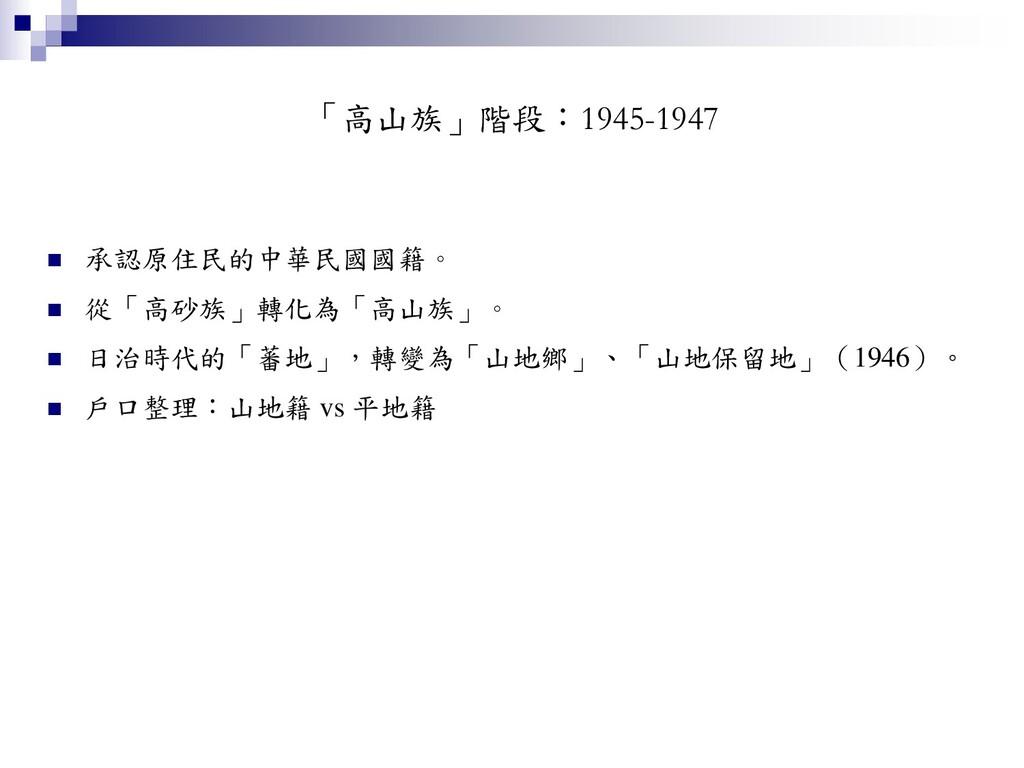 「高山族」階段:1945-1947  承認原住民的中華民國國籍。  從「高砂族」轉化為「高...