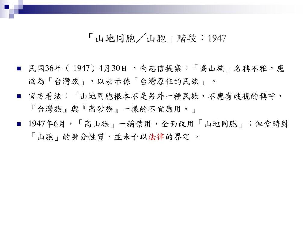 「山地同胞╱山胞」階段:1947  民國36年( 1947)4月30日 ,南志信提案:「高山...