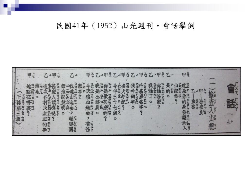 民國41年(1952)山光週刊・會話舉例