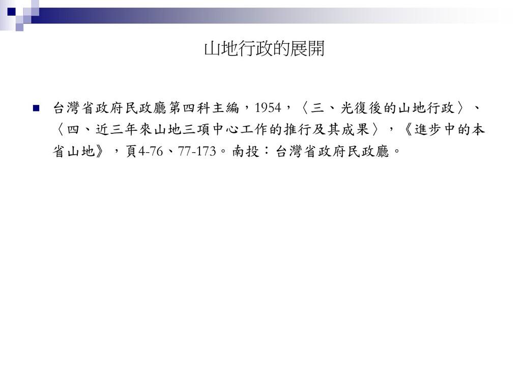 山地行政的展開  台灣省政府民政廳第四科主編,1954,〈三、光復後的山地行政〉、 〈四、近...