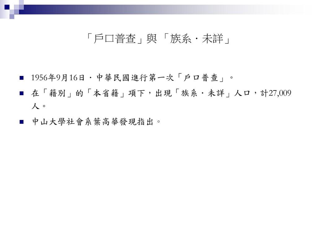 「戶口普查」與 「族系.未詳」  1956年9月16日.中華民國進行第一次「戶口普查」。 ...
