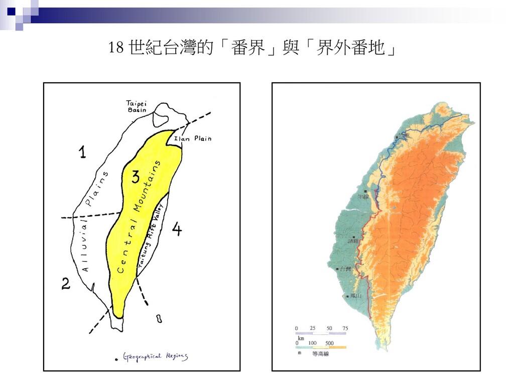 18 世紀台灣的「番界」與「界外番地」