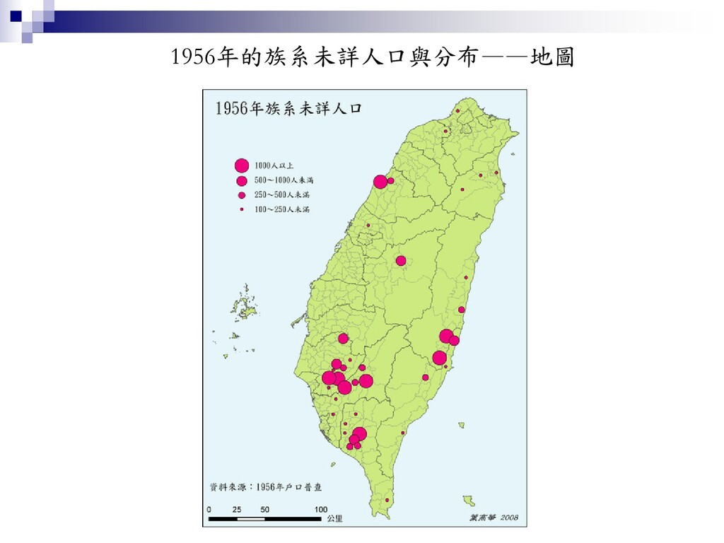 1956年的族系未詳人口與分布——地圖