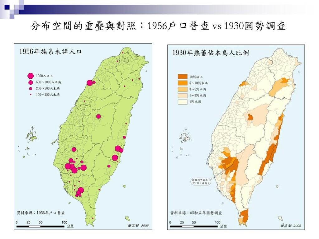 分布空間的重疊與對照:1956戶口普查 vs 1930國勢調查