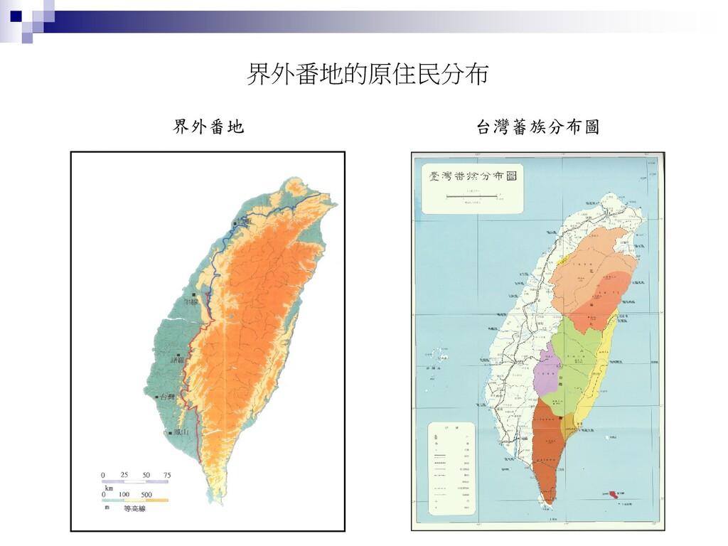 界外番地的原住民分布 界外番地 台灣蕃族分布圖