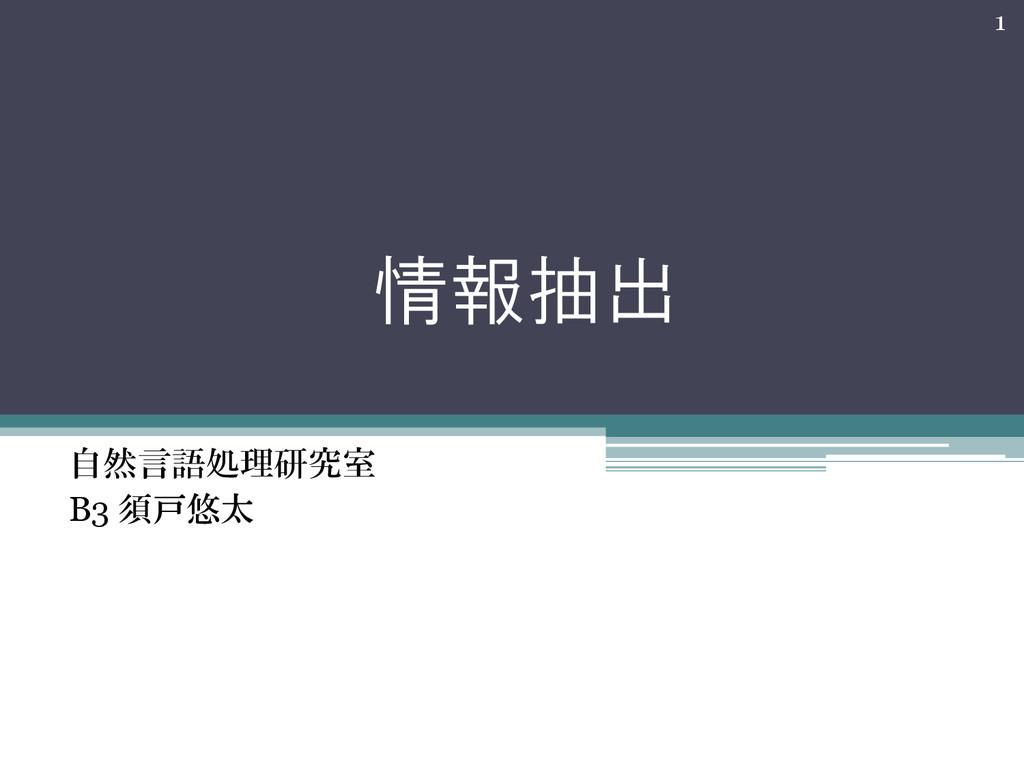 情報抽出 自然言語処理研究室 B3 須戸悠太 1