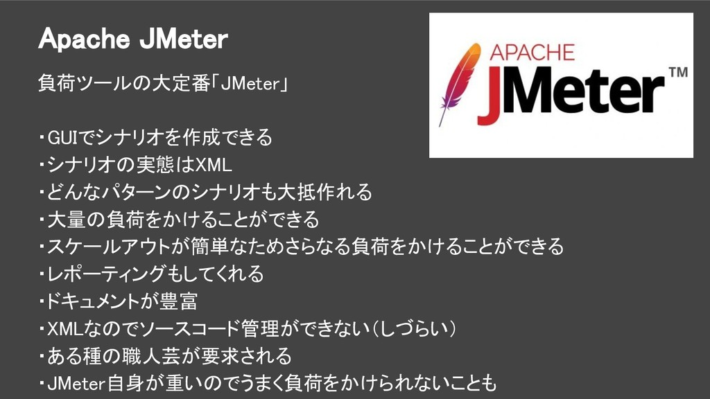 Apache JMeter 負荷ツールの大定番「JMeter」 ・GUIでシナリオを作成できる...