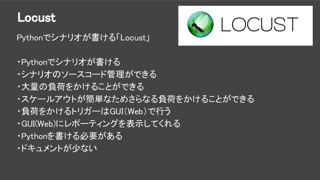 Locust Pythonでシナリオが書ける「Locust」 ・Pythonでシナリオが書ける...